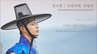 [Thaisub] Sung Si Kyung (성시경 ) - Fondly , Goodbye (다정하게, 안녕히) Moonlight Drawn by Cloud Ost.