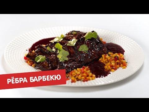 Рёбра барбекю | ТОП-100