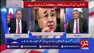 Muqabil : PTI finalizes three names for caretaker PM - 16 April 2018 - 92NewsHDPlus