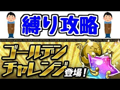 【生放送】ゴールデンチャレンジを縛り攻略する【パズドラ】のサムネイル