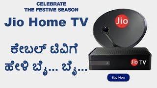 ಕೇಬಲ್ಗಿಂತ ಕಡಿಮೆ ಬೆಲೆಗೆ Jio TV Home | Leaked Plans, Price For SD HD Channels | Kannada video