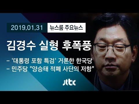 [뉴스룸 모아보기] 김경수 구속 후폭풍, '대선불복' vs '재판불복'