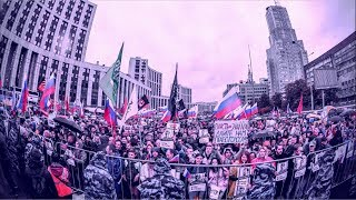Протестный август СМОТРИ