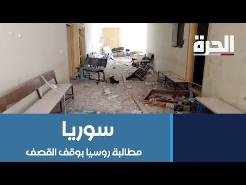 المجتمع الدولي يحض روسيا على وضع حدّ للهجمات على المستشفيات في منطقة إدلب السورية