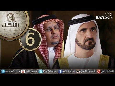 """#صاحي : """"أشكل"""" 6"""