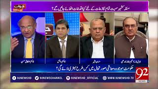 How will the government improve the current economic situation? | 6 August 2018 | 92NewsHD