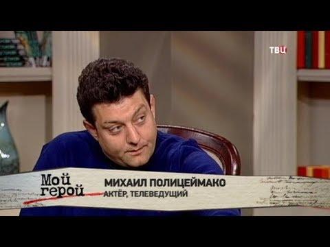 Михаил Полицеймако. Мой герой