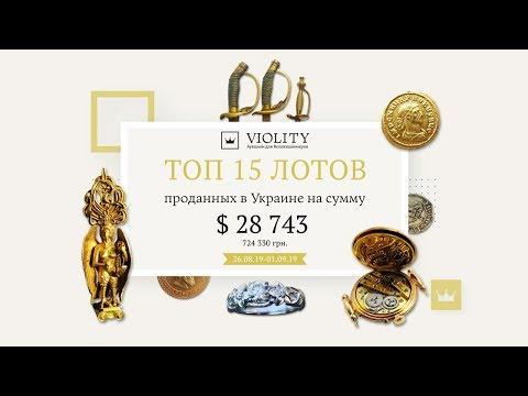 ТОП дорогих лотов за 26.08-01.09. Аукцион Виолити 0+ photo