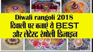 Diwali rangoli 2018: दिवाली पर बनाएं ये BEST और लेटेस्ट रंगोली डिजाइन