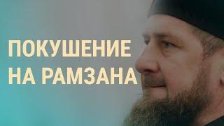 Кадыров зачищает свое