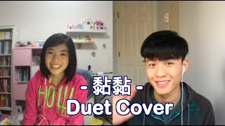 Eric周興哲 feat.許瑋甯《 黏黏 The Way You Make Me Feel 》Duet Cover By Pamela 趙小婷 & JayVinFoong 冯佳文