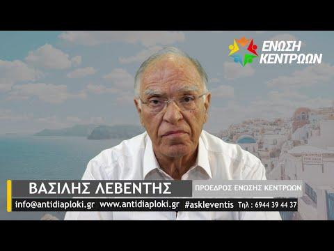 #askleventis, Τετάρτη 22 Ιουλίου 2020, 23:00