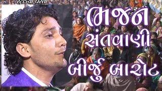 Birju Barot    Bhajan Santvani   ભજન સંતવાણી  બીર્જું બારોટ   GujaratiMoj.