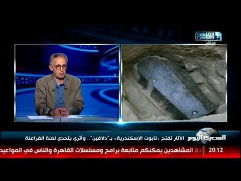 الآثار تفتح «تابوت الإسكندرية» بـ دلافين .. وأثري يتحدي لعنة الفراعنة