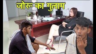 JORU KA GULAM Funny video//जोरू का गुलाम// Amit Gautam gkp