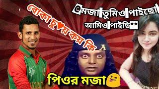 নাসির সুভা ফানি ভিডিও |  Nasir and shuva call record | bangla funny dubbing | Alu kha BD width=