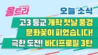 울트라 5월 20일 방송 다시보기