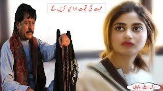 Mohabbat Ki Qeemat Attaullah Khan width=