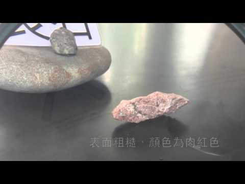 觀察岩石 - YouTube