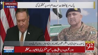 Pompeo calls Gen Bajwa, discusses political reconciliation in Afghanistan | 7 June 2018 | 92NewsHD