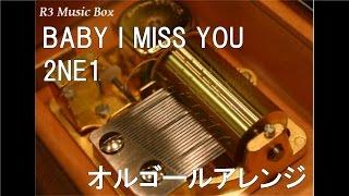 BABY I MISS YOU/2NE1【オルゴール】