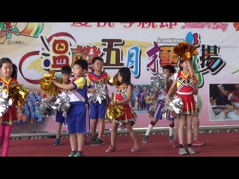 1060506 志開國小才藝發表會 低年級「彩球律動」 - YouTube