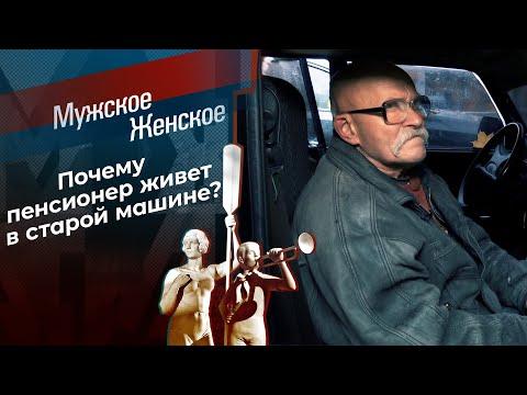 Старость в машине. Мужское / Женское. Выпуск от 27.10.2020