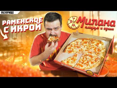 Доставка МИЛАНА Пицца и суши | Чем кормят в Раменском
