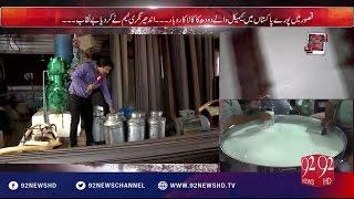 Andher Nagri 05-06-2016 - 92NewsHD