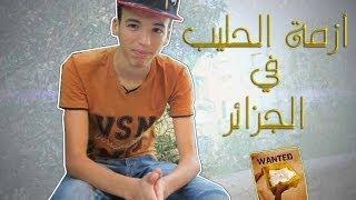 Mhamed Mad - أزمة الحليب في الجزائر