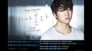 비가 온다 It Rains - Kang Seung Yoon Lyric Video