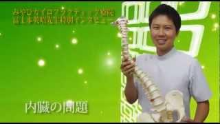 吉祥寺の整体みやびカイロプラクティック療院チャンネル
