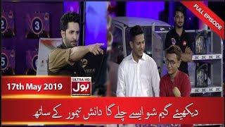 Game Show Aisay Chalay Ga with Danish Taimoor | 11 Ramzan | 17th May 2019 | BOL Entertainment