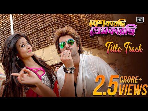 Besh Korechi Prem Korechi Title Song Lyrics – Shaan & Akriti Kakkar – Jeet, Koel