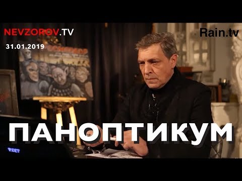 Невзоров. Panoptikum на Тв Дождь из студии Nevzorov.tv photo