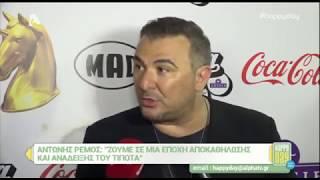 Peoplegreece.com - Ο Αντώνης Ρέμος απαντά στην Ελένη Βιτάλη