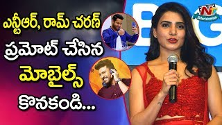 Samantha Comments On Jr NTR And Ram Charan @ Big C Mobiles Logo Launch | NTV ENT width=