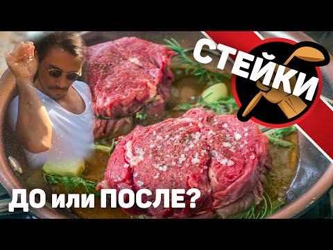 Когда солить стейк. Кулинарные эксперименты. Как приготовить стейк сочным.