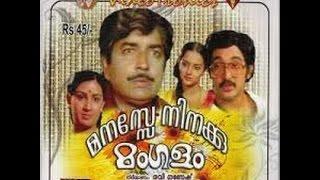 Manasse Ninakku Mangalam | Full Malayalam Movie | Prem Nazir, Jayabharathi