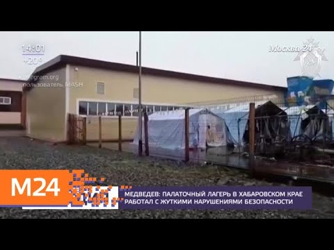 Лагерь в Хабаровском крае работал с грубыми нарушениями безопасности – Медведев - Москва 24