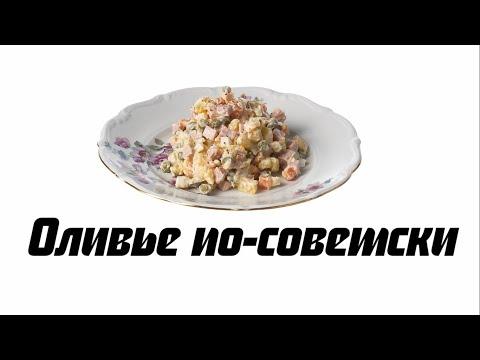 Оливье по‑советски