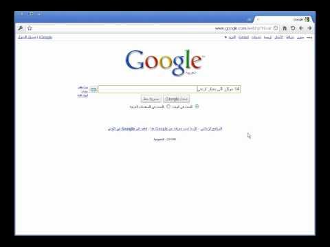 كيفية البحث في 1Google
