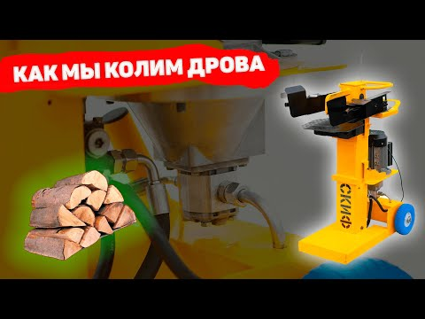 Дровокол гидравлический Скиф ДГ 10/220 -  Skif.in.ua