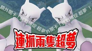 【Pokémon Go】超爽!! 連抓兩隻超夢!? 一定要看到最後...