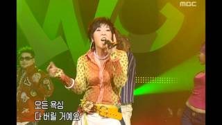 Turtles - What's going on, 거북이 - 왜 이래, Music Camp 20040207