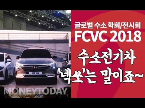 'FCVC 2018'에서 소개되는 수소전기차 '넥쏘'