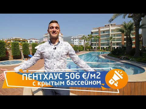 недвижимость в турции. Пентхаус в комплексе с крытым бассейном, Аланья, Оба, Турция || RestProperty photo