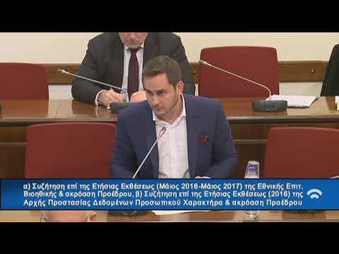 Μ.Γεωργιάδης/Επιτροπή,Βουλή /5-12-2017