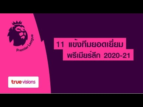 11 แข้งยอดเยี่ยม พรีเมียร์ลีก อังกฤษ ฤดูกาล 2020/21