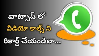 How To Record video Calls from What,S App & Facebook    Best Video Calling Trick in    TELUGU   